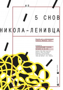 5CHOB-poster